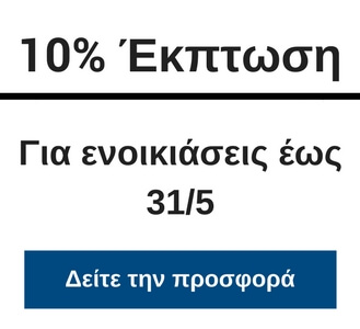 10% ΕΚΠΤΩΣΗ   Προσφορές Ενοικίασης Αυτοκινήτου